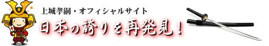 上城孝嗣・オフィシャルサイト ~誇りある日本、真の歴史を紹介します