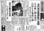 通州事件~中国人の残虐性