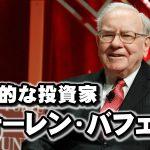 世界的な投資家 ウォーレン・バフェット(Warren Edward Buffet)