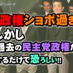 安倍政権ショボ過ぎ!?・・・野党はもっとショボいけど!!