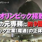 東京オリンピック招致で電通の元専務に約9億円ものお金が!!